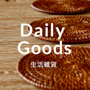 Daily Goods
