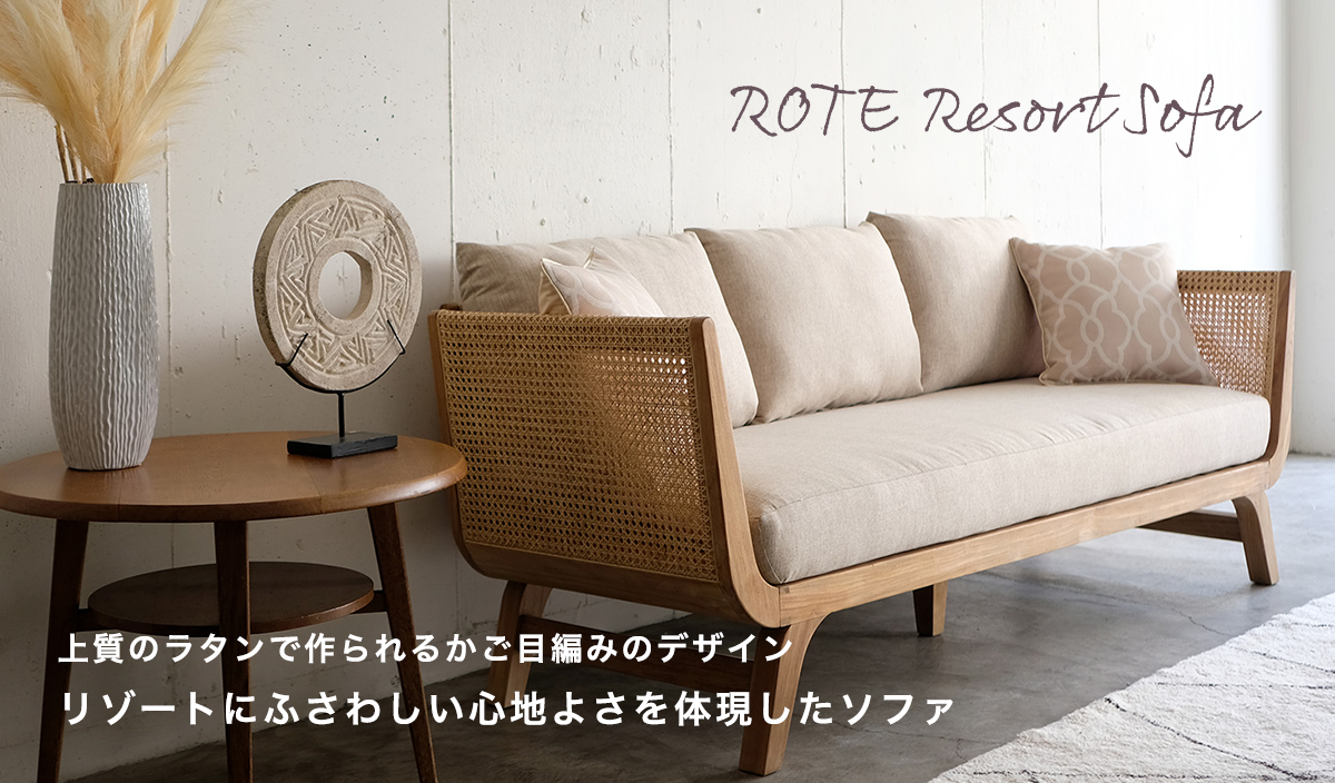 ROTE/リゾートソファ(カウチ)
